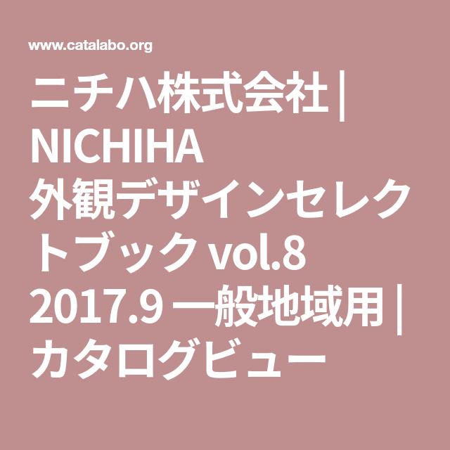ニチハ株式会社   NICHIHA 外観デザインセレクトブック vol.8 2017.9 一般地域用   カタログビュー