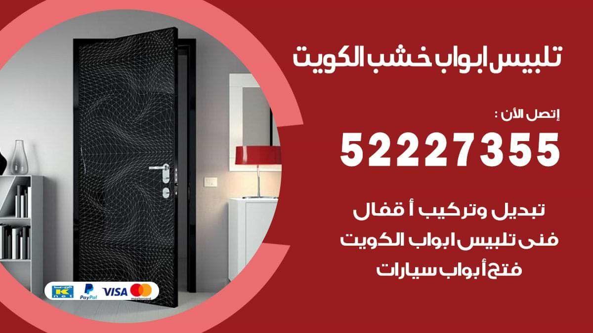 تلبيس ابواب الخشب بالكويت 52227355 نجار تلبيس ابواب خشبية Phone Electronic Products Ads