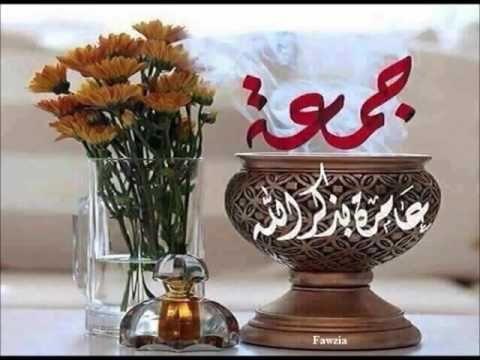 جمعة مباركة لكل الأحبة Youtube Gif Amour Apprendre L Islam