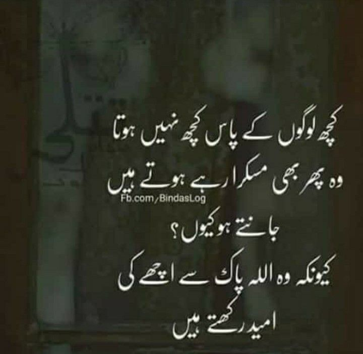 51+ Islamic Quotes, Islamic Quotes in Urdu Images about ...