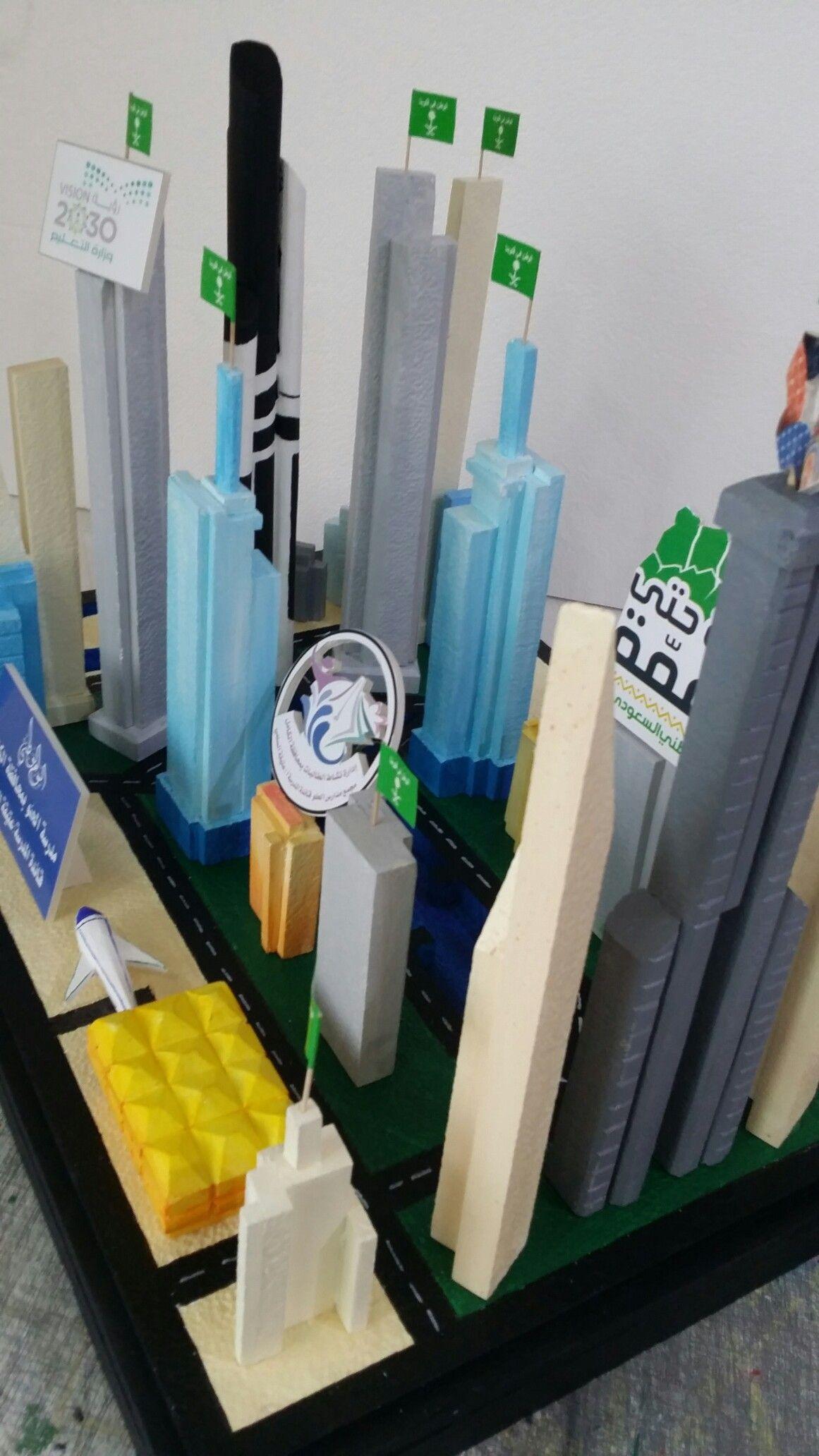 مجسم مدينة نيوم من أعمالي جدة مشروع نيوم Home Appliances Vacuum Vacuum Cleaner