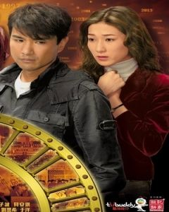 The serial, set between the years 1980 and 2013, depicts the moral life struggles of two half-brothers Kiu Tin-sang (Ruco Chan) and Lo Wai-son (Edwin Siu) during the late and post-colonial periods of Hong Kong and Macau. Historical events that were set against this era, including Hong Kong's 1980 Touch Base Policy, Macau's relaxed immigration laws of 1982, the 1991 goldsmith robberies, the transfer of sovereignty over Hong Kong and Macau to China in the late 1990.