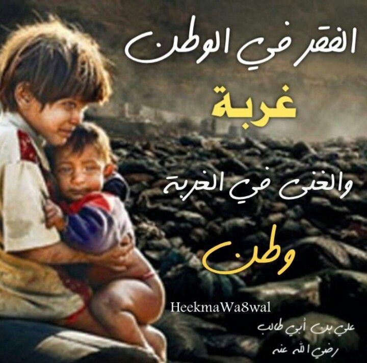 الفقر في الوطن غربه والغنى في الغربه وطن Poster Movie Posters Movies
