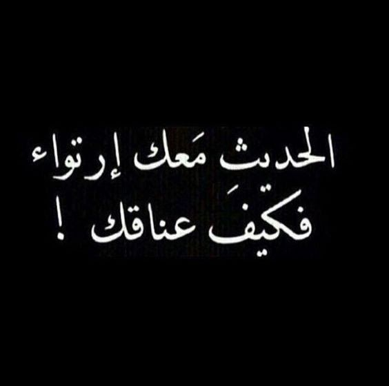 Pin by MRB on Arabic quotes ️ | Short quotes love, Love ...