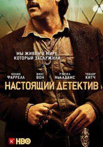 Настоящий детектив / True Detective (Сериал 2014)
