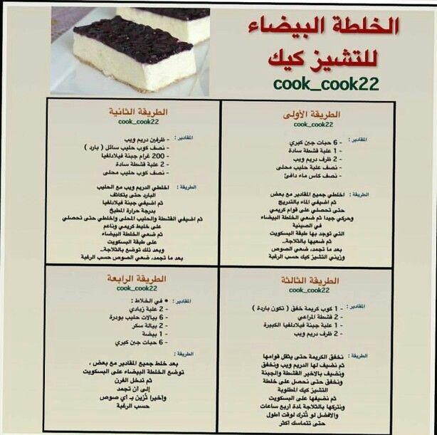 الخلطه البيضاء Arabic Food Food Recipies Sweets Recipes