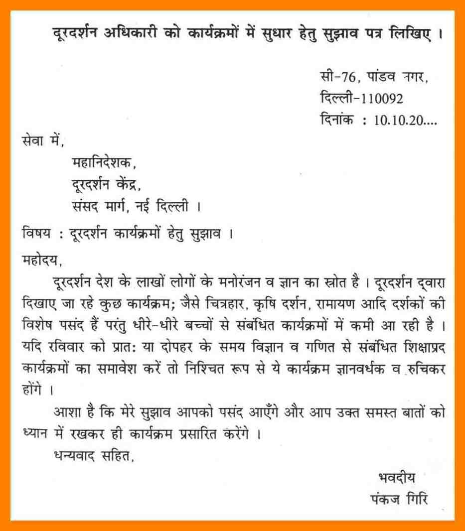 Marathi Letter Writing Format Endowed See Write Letter Writing Format Formal Letter Writing Lettering