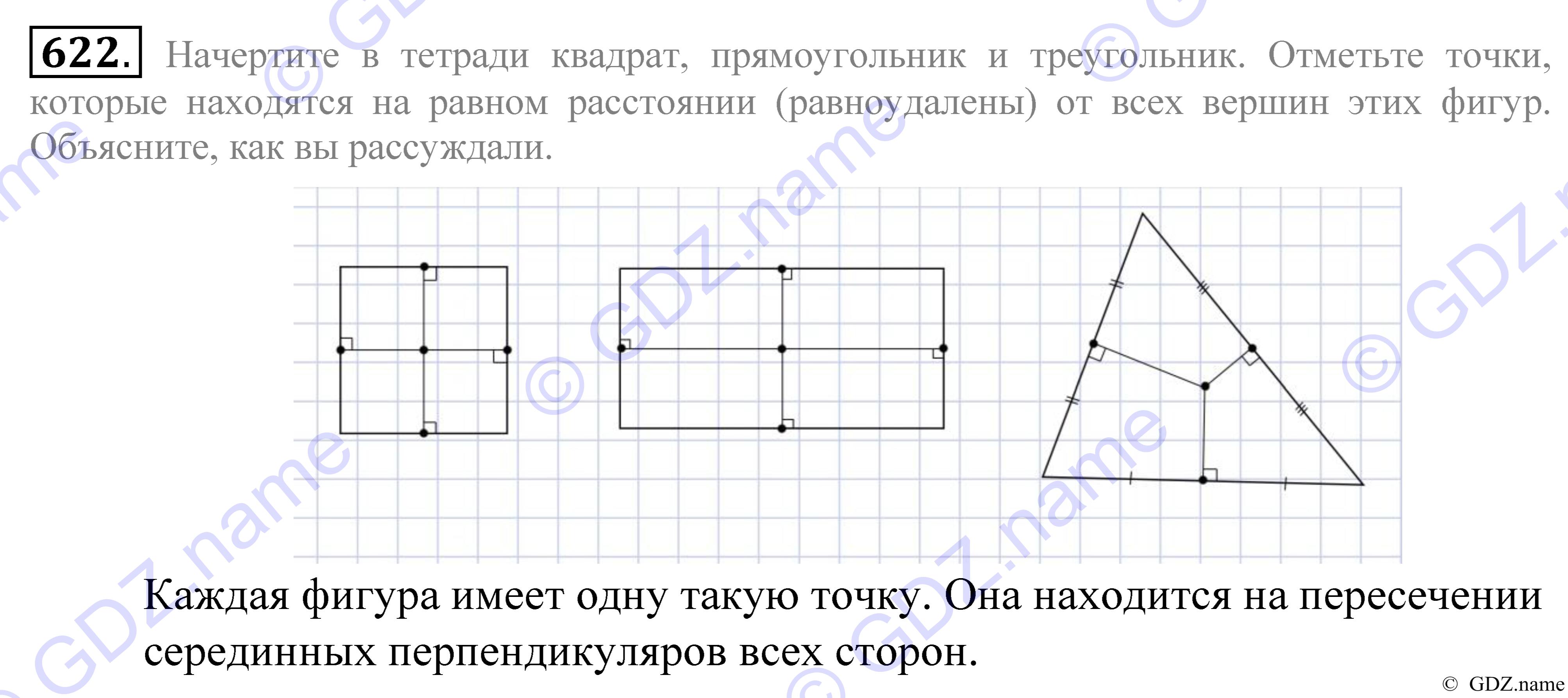 Математика 5 класс задача 622 решение