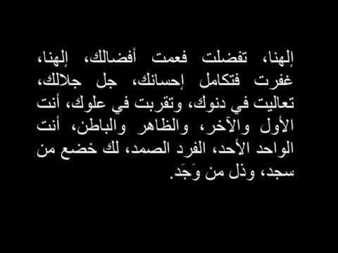 Duaa Completion Of Quran Abdullah Al Matrood Part 1 Quran Math