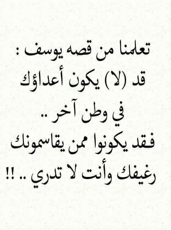 Pin By Nermeen Zayed On نونو Ahadith Quotes Arabic Quotes