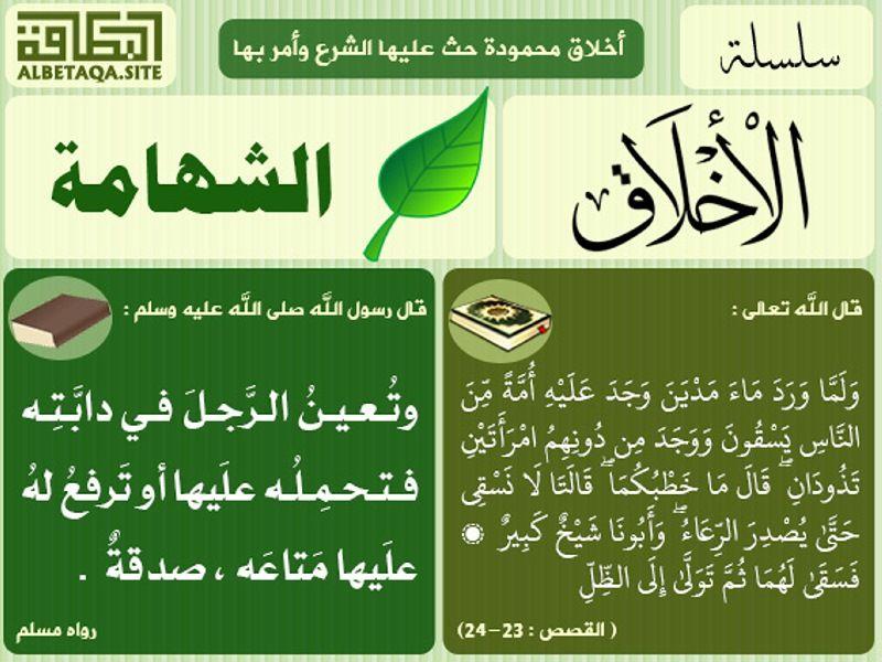 احرص على مشاركة هذه البطاقة لإخوانك فالدال على الخير كفاعله Quotes Hadith Salaah