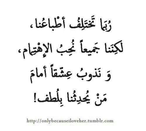الاهتمام أساس الحب Arabic Quotes Quotes Beautiful Words