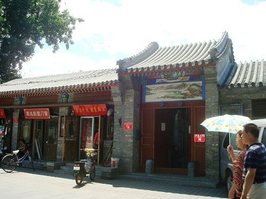 Beijing Huguosi Xiaochi  Taste of Old Beijing  1    China     The old Beijing style houses at Beijing Huguosi Street