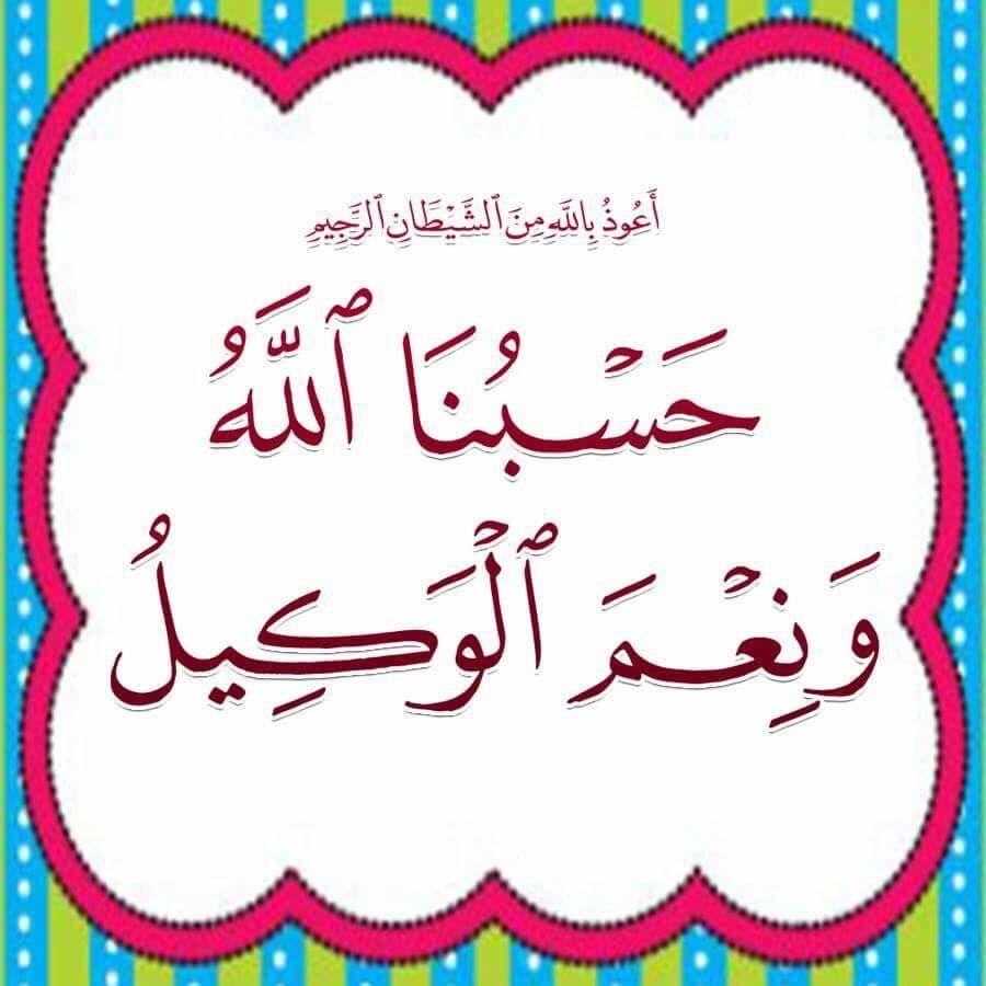 ١٧٣ آل عمران Arabic Love Quotes Islam Quran Duaa Islam