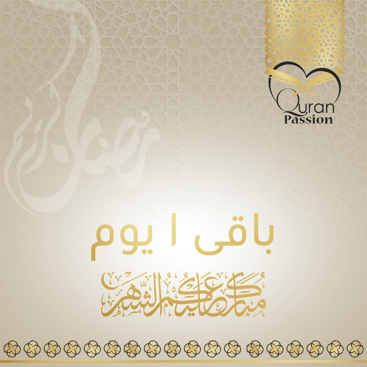 يوم واحد وشهر الخير يفرحنا اللهم اهل علينا رمضان بالأمن والايمان Quran Passion Home Decor Decals