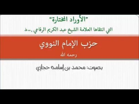 Wirid Imam Nawawi ورد الامام النووي Youtube Islam Dhikr أدعية