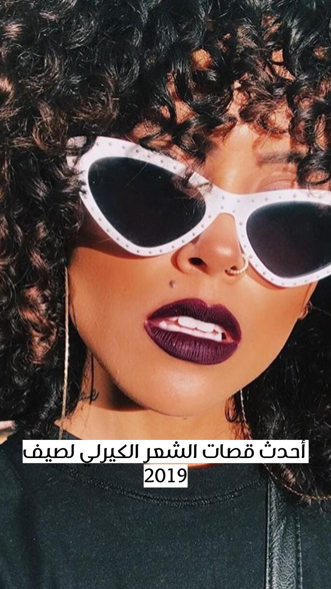 أحدث قصات الشعر الكيرلي لصيف 2019 Mirrored Sunglasses Women Mirrored Sunglasses Sunglasses Women