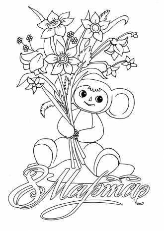 Раскраска Чебурашка с букетом цветов. (с изображениями ...