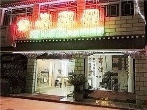 Xuefeng Hotel - Book and Save ! | Ctrip.com