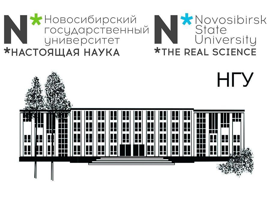 НГУ сменил логотип и выпустил с ним сувениры — НГС.НОВОСТИ Новосибирск |  Университет, Логотип, Картинки