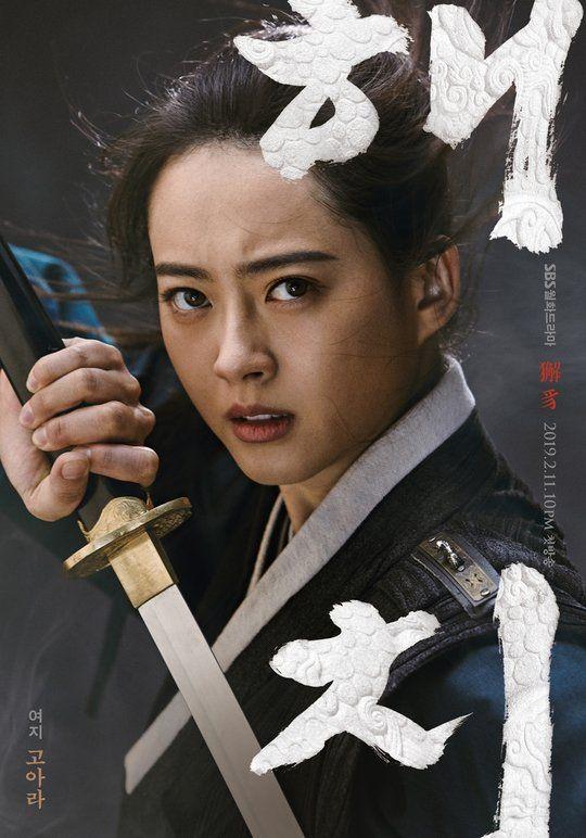 Go Ara | Haechi | Korean drama, Go ara, Drama korea