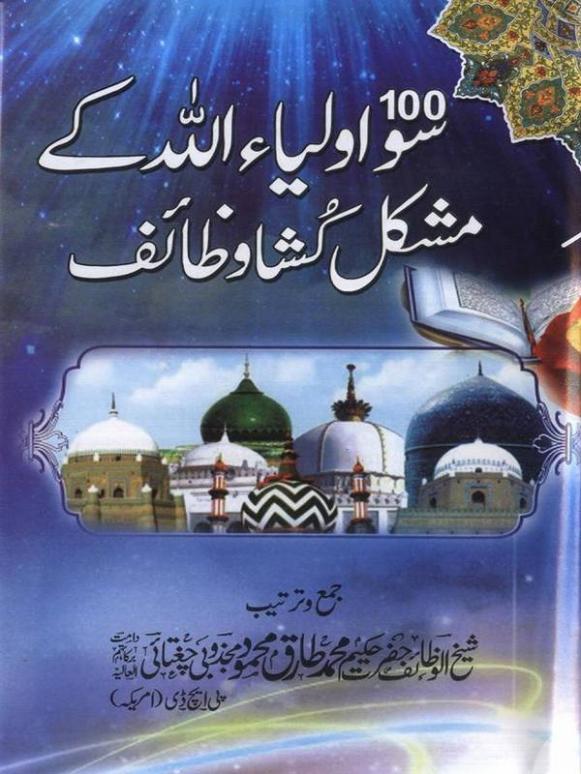 books urdus wazaif islamic in