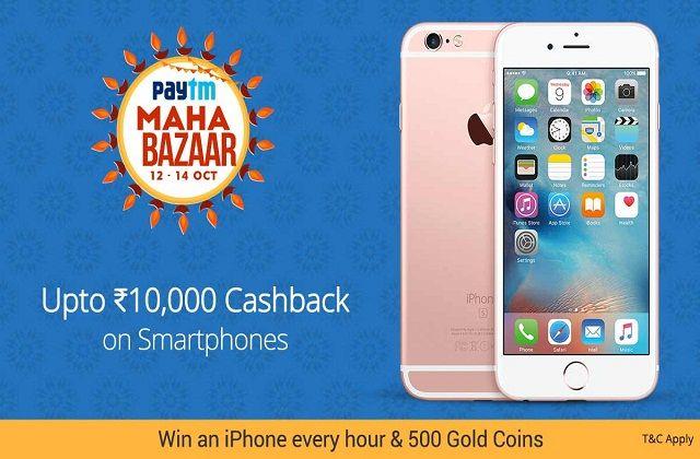 आज पेटीएम से आईफोन7 खरीदने पर मिलेगा 10,000रुपये का कैशबैक और सोने के सिक्के