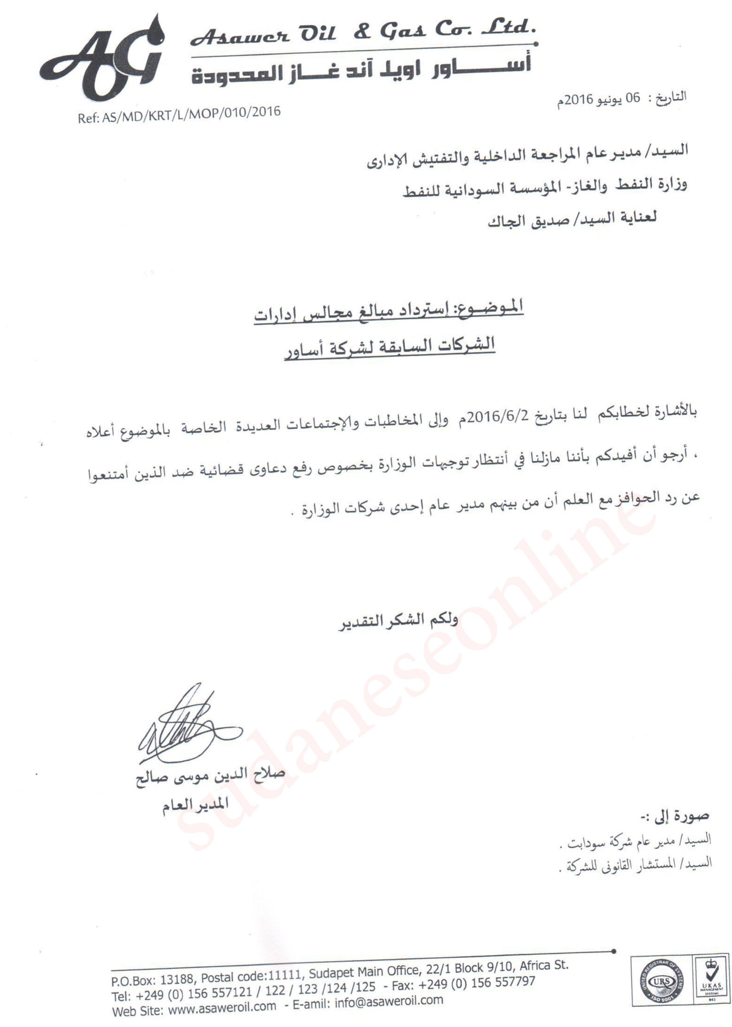 فساد رئيس شغبة المؤتمر الوطنى بقطاع النفط ومدير شرطة النيل للبترول وأخر