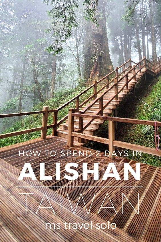 Want to travel to Alishan, Taiwan? Follow my 2-day comprehensive Alishan itinerary and see the famous Alishan sunrise and explore the park on your own. And don't forget to pin it on your Pinterest travel board! #solotravelguide #alishan #alishanforest #taiwan #mstravelsolo
