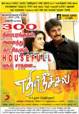 ethir neechal 1968 mp3 songs download