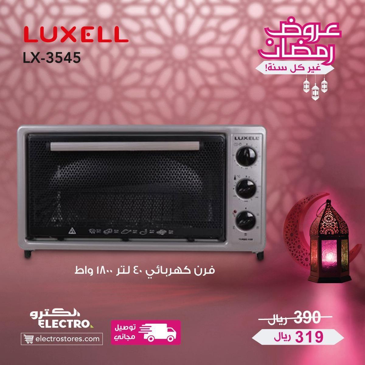 عروض رمضان عروض الكترو السعودية علي الاجهزة الكهربائية الاربعاء 15 4 2020 عروض اليوم Toaster Oven Kitchen Appliances Kitchen
