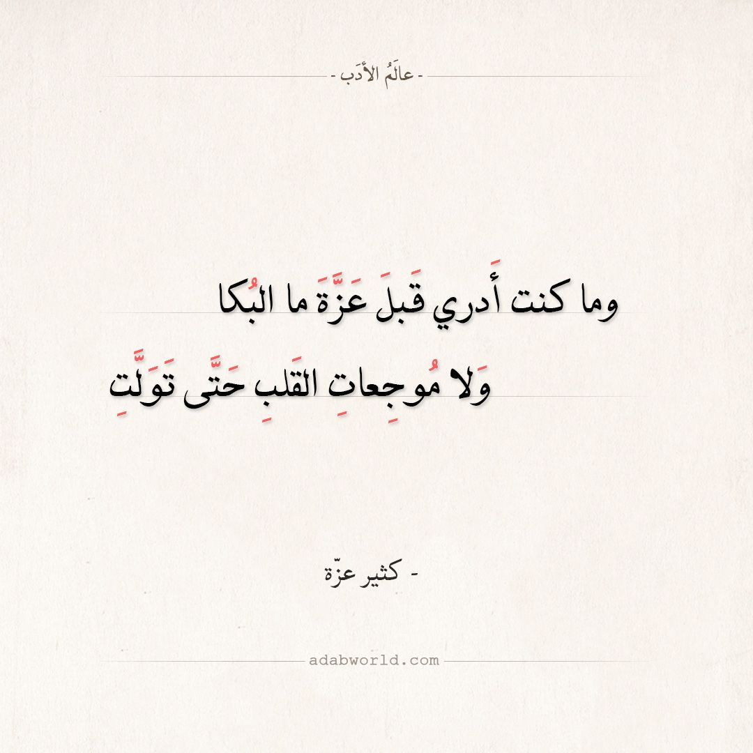 شعر كثير عز ة وما كنت أدري قبل عزة ما البكا عالم الأدب Calligraphy Arabic Calligraphy