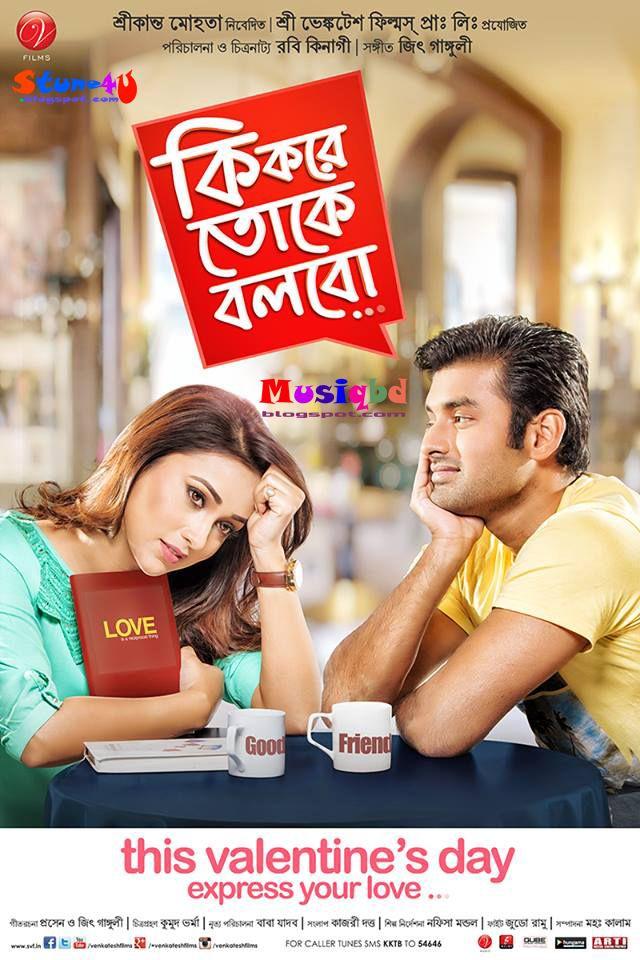 mp3 songs 2019 bangla