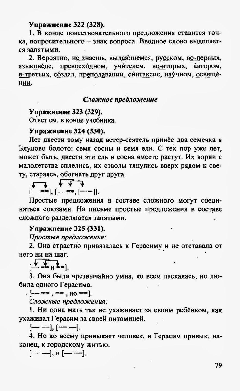 Контрольные работы по русскому языку 2 класс умк начальная школа 21 века 2 четверть