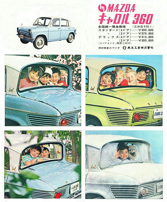 Mazda Carol かわいい車 レトロカー マツダ