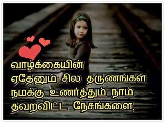 Tamil Pirivu Kavithai Missing Kavithai Kavithai Pirivu Tamil