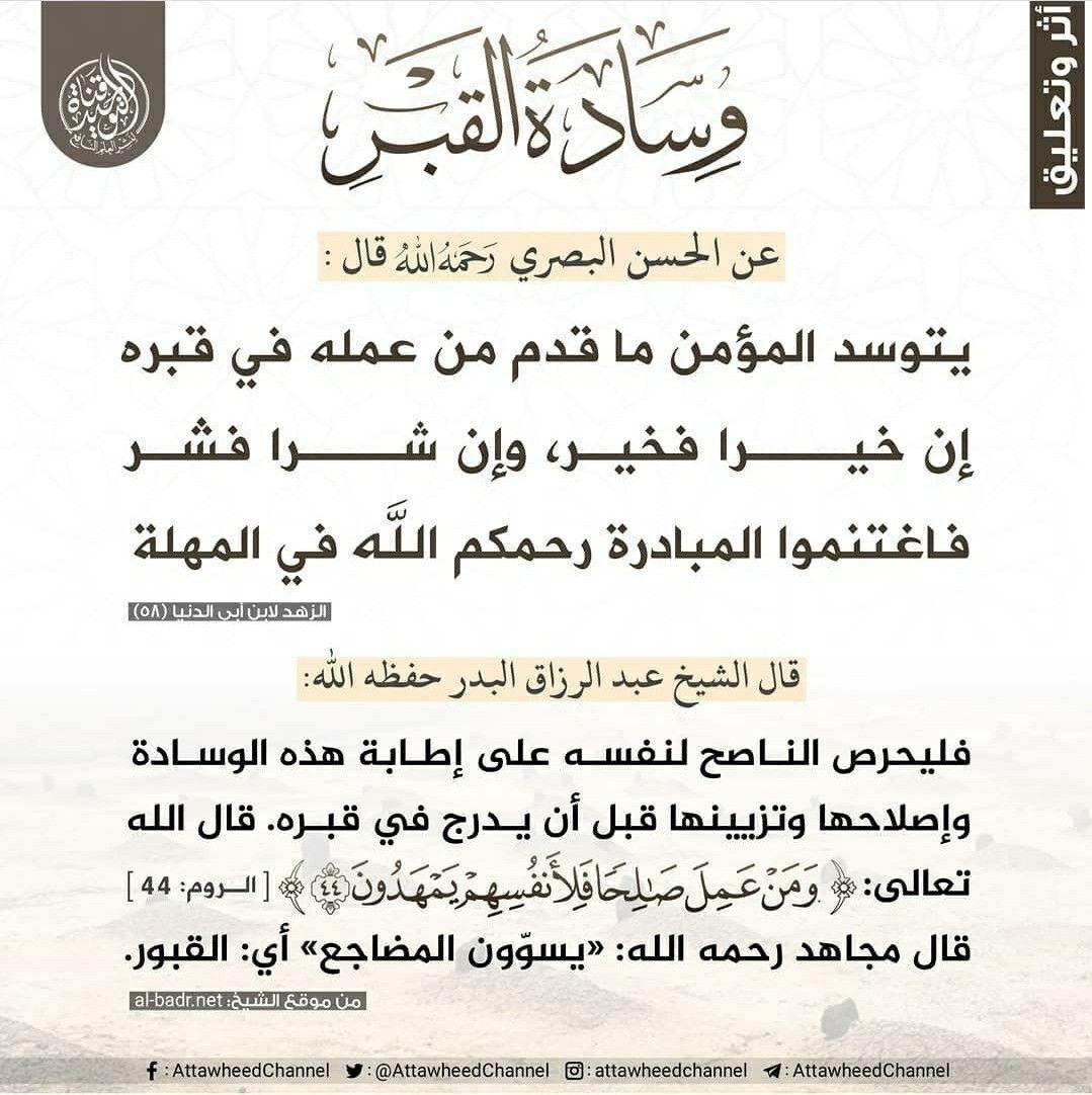 أحاديث النبي صلى الله عليه وسلم Islam Facts Math Facts