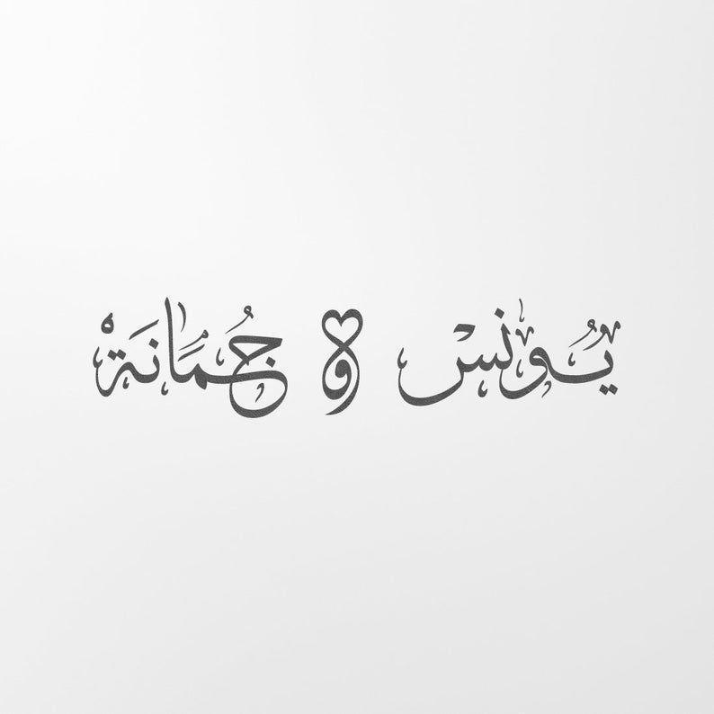 Digital Custom Arabic Calligraphy 2 Words In Thuluth Etsy In 2020 Arabic Calligraphy Calligraphy Name Calligraphy
