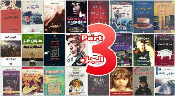 اقوى و اشهر الروايات العالمية الحماسية المشوقة مترجمة للعربية الجزء الثالث Books Book Cover Reading