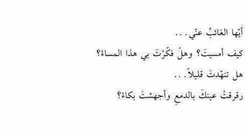 كيف أمسيت Arabic Words Arabic Quotes Quotes
