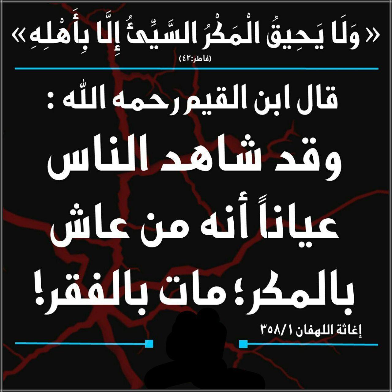Pin By Mas On أقوال الصحابة والعلماء Quotes Wisdom Calm Artwork