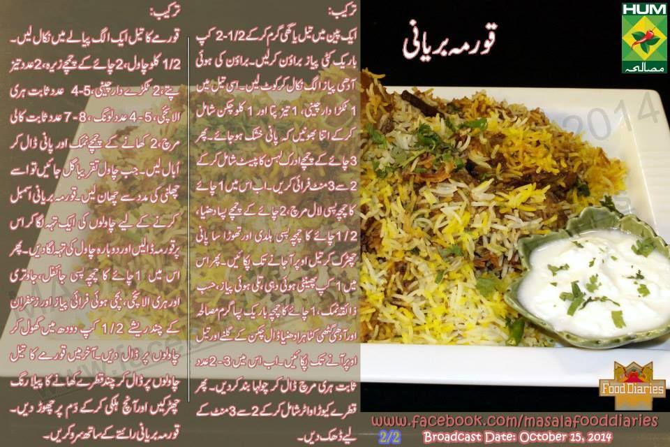 Korma biryani recipe urdu yummies by farah ahmed pinterest korma biryani recipe urdu forumfinder Choice Image