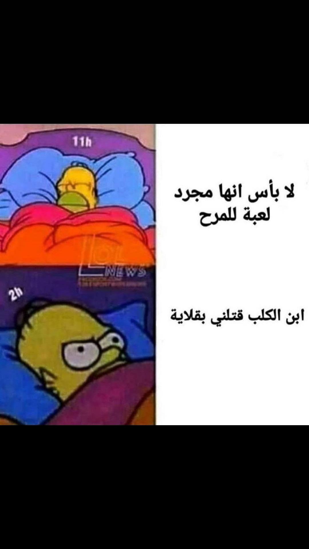 Pin By Jojo On استهبال Arabic Funny Anime Funny Funny Jokes