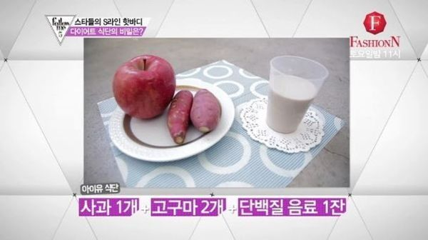 Park Shin Hye Suzy Iu And Ailee S Extreme Diet Routines Koogle Tv Kpop Diet Iu Diet Extreme Diet