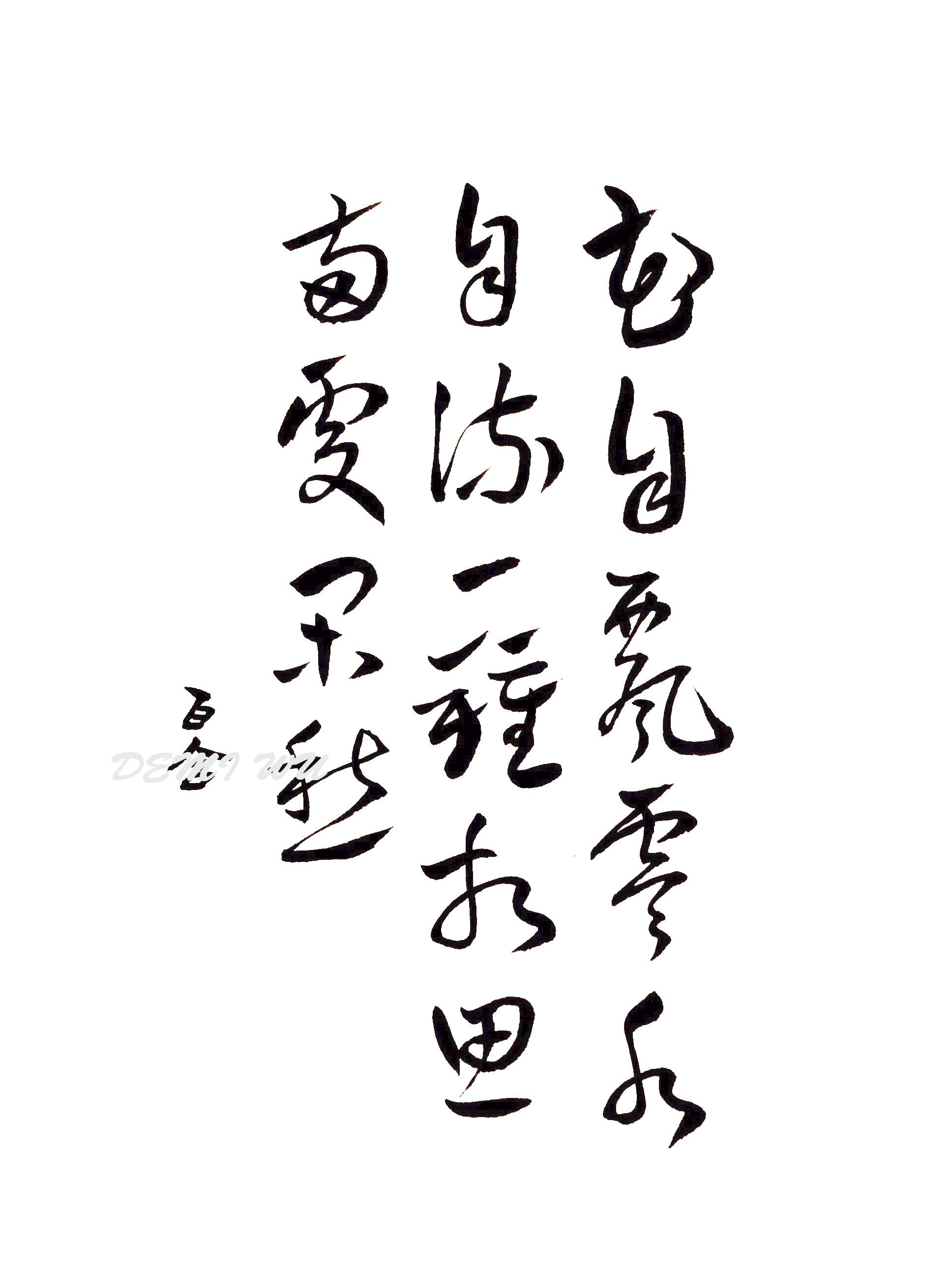 Pin By Demi Wu On Chinese Calligraphy Writing