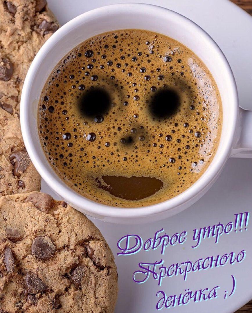 Пин от пользователя Noa на доске Утро Пора пить кофе