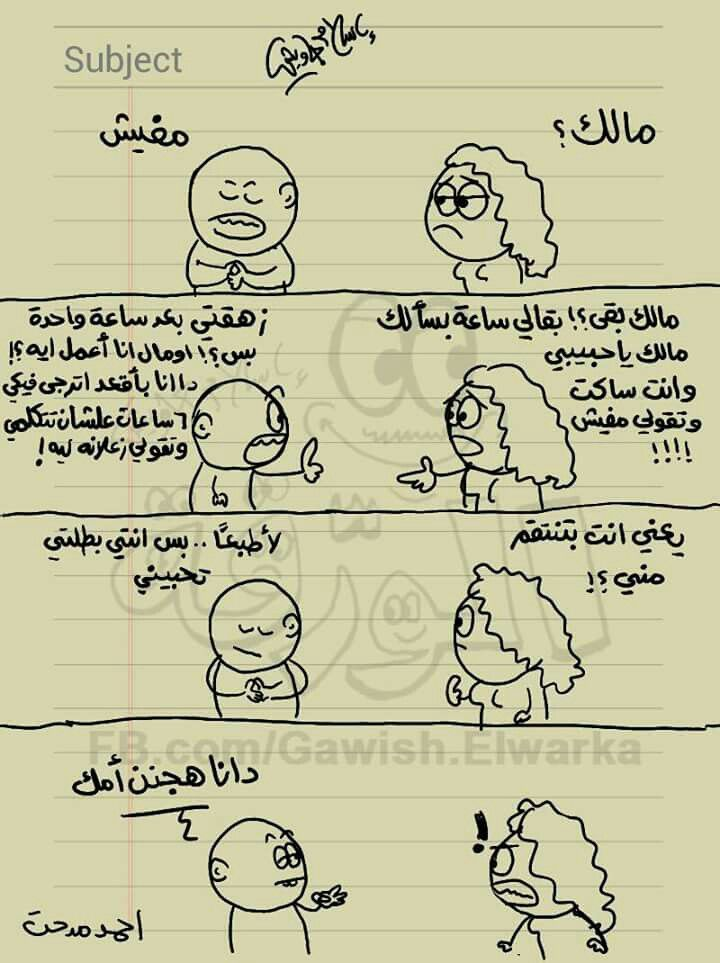 Pin By Nada Ayman On Some Words Funny Arabic Quotes Funny Comics Comics