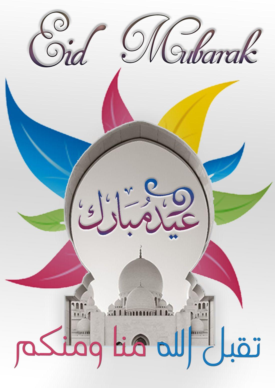Eid mubarak taqabbal allaahu minnaa wa minkum may allah accept eid mubarak taqabbal allaahu minnaa wa minkum may allah accept and bless our fasts kristyandbryce Image collections