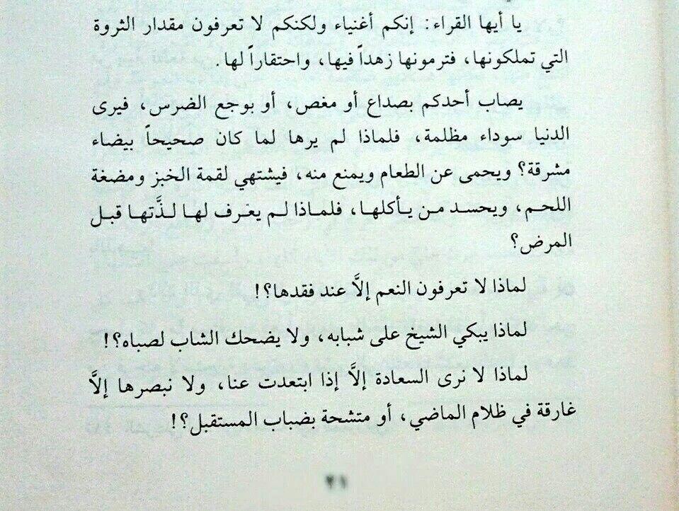 اسم الكتاب صور و خواطر اسم الكاتب علي الطنطاوي Quotes Love Reading Qoutes