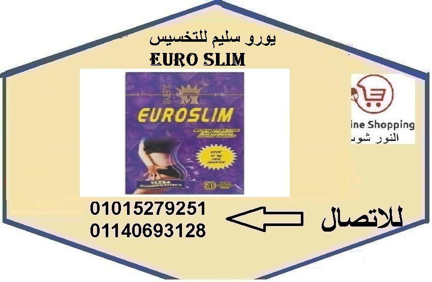 يورو سليم للتخسيس Euro Slim Novelty Sign Euro Novelty